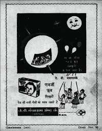 November 1960 Hindi Chandamama magazine page 17