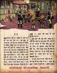 November 1960 Hindi Chandamama magazine page 43