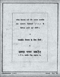 November 1960 Hindi Chandamama magazine page 12