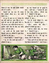 November 1960 Hindi Chandamama magazine page 108