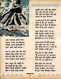 November 1960 Hindi Chandamama magazine page 24