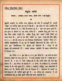 November 1960 Hindi Chandamama magazine page 110