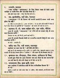 November 1960 Hindi Chandamama magazine page 113
