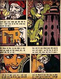 November 1960 Hindi Chandamama magazine page 50