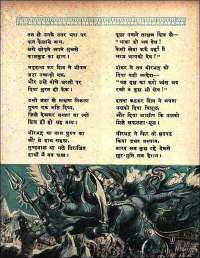 November 1961 Hindi Chandamama magazine page 22