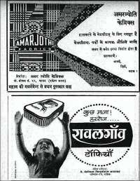 November 1961 Hindi Chandamama magazine page 6
