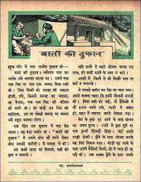 November 1961 Hindi Chandamama magazine page 75