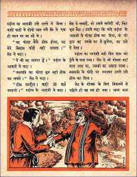 November 1961 Hindi Chandamama magazine page 77