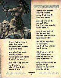 November 1961 Hindi Chandamama magazine page 20