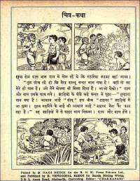 November 1961 Hindi Chandamama magazine page 102