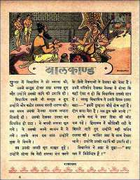 November 1961 Hindi Chandamama magazine page 79