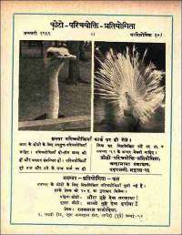 November 1961 Hindi Chandamama magazine page 101