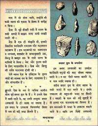 November 1961 Hindi Chandamama magazine page 17