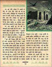 November 1961 Hindi Chandamama magazine page 71