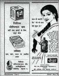 November 1961 Hindi Chandamama magazine page 12