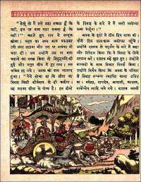 November 1961 Hindi Chandamama magazine page 82