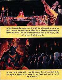 November 1961 Hindi Chandamama magazine page 59