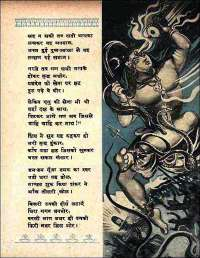 November 1961 Hindi Chandamama magazine page 21
