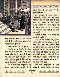 November 1961 Hindi Chandamama magazine page 88