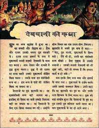 November 1961 Hindi Chandamama magazine page 47