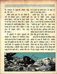November 1961 Hindi Chandamama magazine page 18