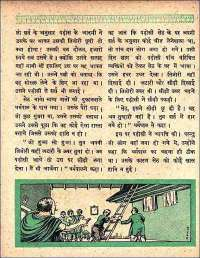 November 1961 Hindi Chandamama magazine page 78