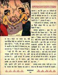November 1961 Hindi Chandamama magazine page 28