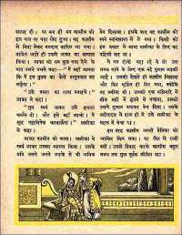 November 1961 Hindi Chandamama magazine page 46