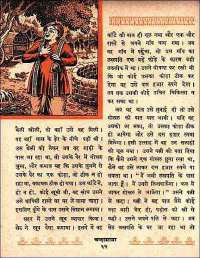 November 1961 Hindi Chandamama magazine page 76