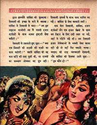 November 1961 Hindi Chandamama magazine page 55