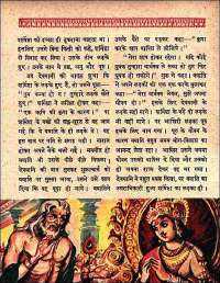 November 1961 Hindi Chandamama magazine page 58