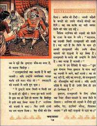 November 1961 Hindi Chandamama magazine page 68