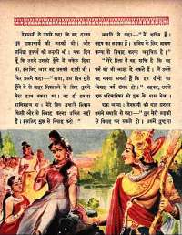 November 1961 Hindi Chandamama magazine page 56