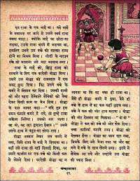 November 1961 Hindi Chandamama magazine page 33