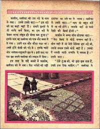 November 1961 Hindi Chandamama magazine page 45