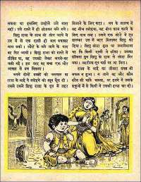 November 1961 Hindi Chandamama magazine page 35