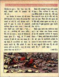 November 1961 Hindi Chandamama magazine page 30