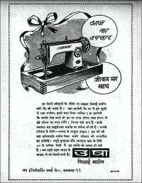 November 1961 Hindi Chandamama magazine page 7