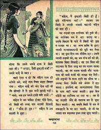 November 1961 Hindi Chandamama magazine page 66