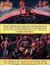 November 1961 Hindi Chandamama magazine page 60
