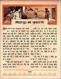 November 1961 Hindi Chandamama magazine page 65