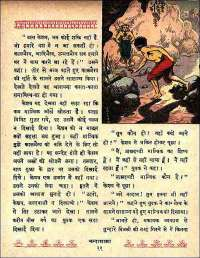 November 1961 Hindi Chandamama magazine page 25