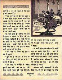 November 1961 Hindi Chandamama magazine page 91