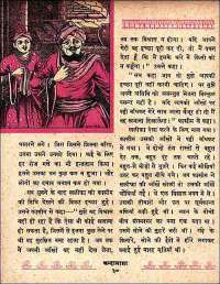 November 1961 Hindi Chandamama magazine page 44