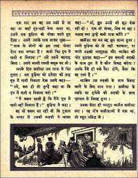 November 1961 Hindi Chandamama magazine page 94