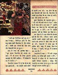 November 1961 Hindi Chandamama magazine page 80