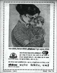 November 1961 Hindi Chandamama magazine page 5
