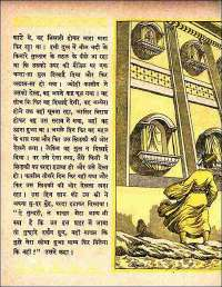 November 1961 Hindi Chandamama magazine page 39