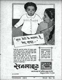 November 1961 Hindi Chandamama magazine page 11