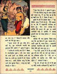November 1961 Hindi Chandamama magazine page 26